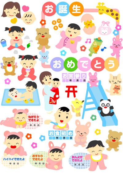 イラスト「赤ちゃん女の子用」 : 無料クラフト : 無料